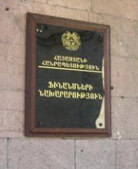 Обобщенная характеристика госбюджета РА на январь-ноябрь 2009 года
