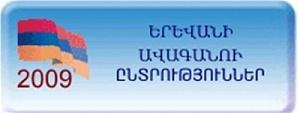 Երևանի ավագանու ընտրությունների նախնական տվյալները