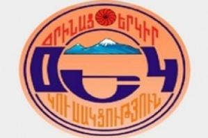 С позицией «Оринац Еркир» ознакомьтесь в газете «Айоц Ашхар»