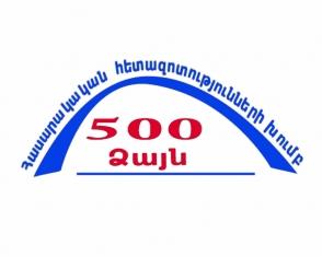 «500 Ձայն»–ի նոր ուսումնասիրությունները