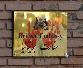 Великобритания назначила поверенного в делах в Иране