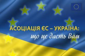 Украина не подпишет соглашение об ассоциации с ЕС