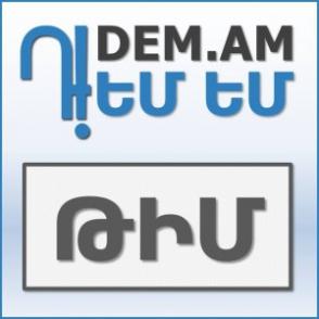 «Դ!ԵՄ ԵՄ»-ի պատասխանը Սերժ Սարգսյանին