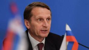 Нарышкин: «Пришло время для консультаций об интеграции Евросоюза и ЕАЭС»