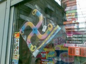 Մոսկվայի խանութներում սկսել են ստուգել ֆաշիստական սվաստիկայով ապրանքները