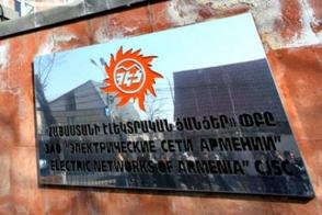 «Հայաստանի էլեկտրական ցանցերը» աուդիտի բաց մրցույթ է հայտարարել