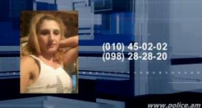 27-ամյա աղջիկը որոնվում է որպես անհայտ կորած