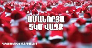 Ձմեռ պապերը կվազեն Երևանի փողոցներով
