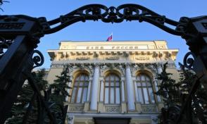 ՌԴ ԿԲ–ն որոշել է խստացնել ընթացակարգը