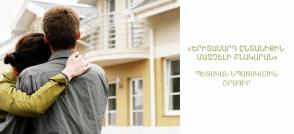 «Երիտասարդ ընտանիքին` մատչելի բնակարան» պետծրագրում փոփոխություններ են արվել