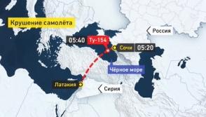 Լրագրողների, արտիստների և զինծառայողների տեղափոխող ՌԴ ՊՆ ՏՈւ-154 վթարված ինքնաթիռում հայեր էլ են եղել (տեսանյութ, լրացված)