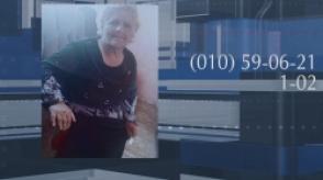 78-ամյա կինը որոնվում է որպես անհետ կորած