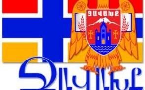 «Ջավախք» հ/մ. «Զզգոնության կոչ Հայաստանի և Վրաստանի իշխանություններին»