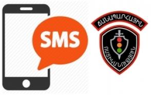 Իրավախախտումների գործերով որոշումների վերաբերյալ ծանուցումները՝ SMS հաղորդագրությունների միջոցով