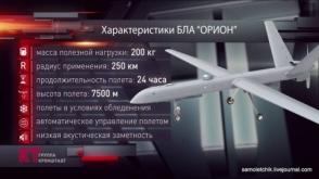 Ռուսաստանում փորձում են զարգացնել հարվածային ԱԹՍ-ների ճյուղը (տեսանյութ)