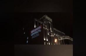 Բողոքի ակցիա․ ԱԳՆ-ի շենքի վրա հայտնվել է «Ազատություն նախագահին» լուսագիրը (տեսանյութ)
