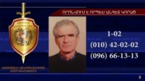 71-ամյա Հենրիկ Դավթյանը որոնվում է որպես անհետ կորած