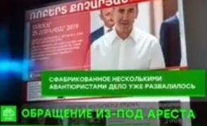 НТВ հեռուստաալիքն անդրադարձել է Ռոբերտ Քոչարյանի ուղերձին (տեսանյութ)