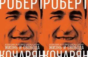 Ստեփանակերտում կայացել է Ռոբերտ Քոչարյանի «Կյանք և ազատություն» գրքի շնորհանդեսը (տեսանյութ)