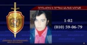 30-ամյա Արմենուհի Այդինյանը որոնվում է որպես անհետ կորած