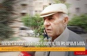 «Роберт Кочарян – сильный человек, не то что эти» – опрос