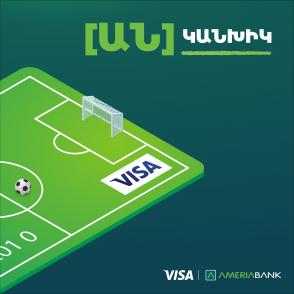Խաղարկվում է Հայաստան-Իտալիա ֆուտբոլային խաղի 250 տոմս