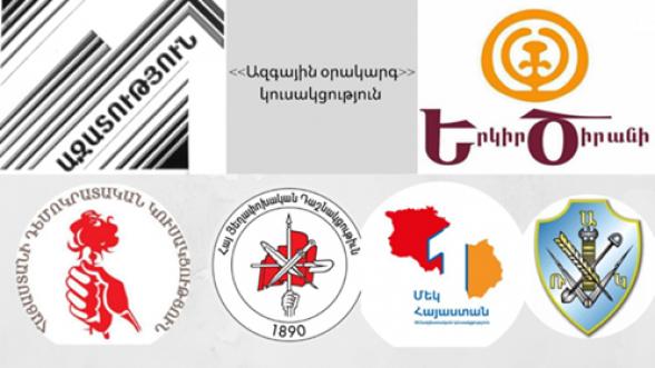 7 կուսակցությունների հայտարարությունը Հայաստանում դատարանների շուրջ ծավալված իրադարձությունների վերաբերյալ