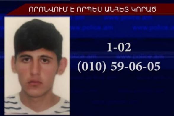 16-ամյա Հովհաննես Հայրապետյանը որոնվում է որպես անհետ կորած