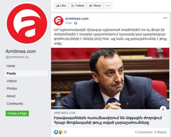Իշխանական լրատվամիջոցները «ֆաս» հրամանն են ստացել և հարձակվել Հրայր Թովմասյանի վրա