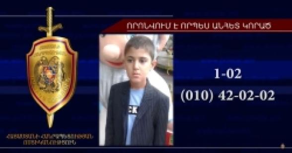 Տեսանյութ. 12-ամյա տղան որոնվում է որպես անհետ կորած
