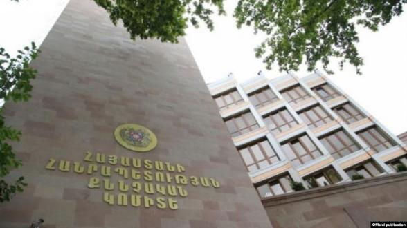 ՔԿ-ն հրապարակել է Ամուլսարի գործով փորձաքննության եզրակացության վերլուծություններն ու գնահատումը