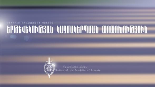Երթևեկության կազմակերպման փոփոխություն՝ Երևան քաղաքի Խորհրդարանի փողոցում