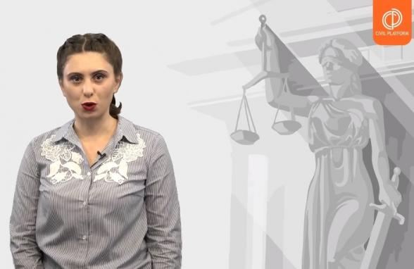 Խափանման միջոցի կիրառումը՝ Ռոբերտ Քոչարյանի քրեական գործի օրինակով (տեսանյութ)