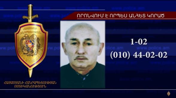 78-ամյա տղամարդը որոնվում է որպես անհետ կորած