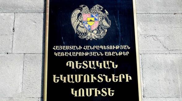 Против звезды армянского шоу-бизнеса заведено уголовное дело