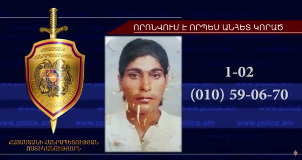 Որպես անհետ կորած որոնվող 39-ամյա կինը հայտնաբերվել է