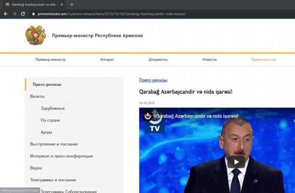 Ադրբեջանցիները կոտրել են Նիկոլ Փաշինյանի կայքէջը, տեղադրել Ալիևի տեսանյութը