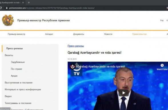 Մինչ ԱԱԾ-ն հարցաքննում է ՍԴ նախագահի դուստրերին, ադրբեջանցի հաքերները ՀՀ վարչապետի պաշտոնական կայքի էջերից մեկում գրել են «Ղարաբաղն Ադրբեջան է»