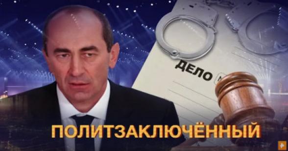 REN.TV․ Քոչարյանը մնում է կալանքի տակ. դատարանների վրա ճնշումներ են գործադրվում (տեսանյութ)