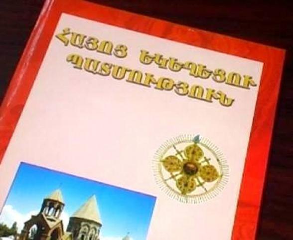 Вместо истории армянской церкви в школах будет преподаваться история религии – «Паст»