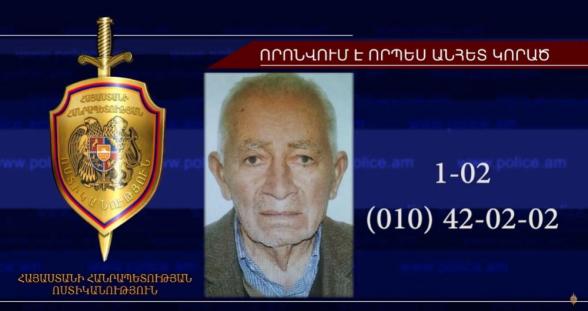 92-ամյա տղամարդը որոնվում է որպես անհետ կորած
