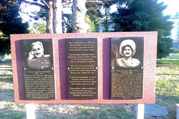 В Армавире демонтировали памятную доску Гарегину Нжде