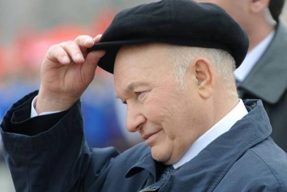 Մահացել է Մոսկվայի նախկին քաղաքագլուխ Յուրի Լուժկովը