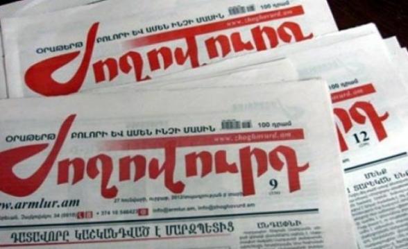 Տեսանյութ. Ներխուժել են «Ժողովուրդ» օրաթերթի խմբագրություն. Խմբագրությունում եղել է թանկարժեք գույք, գումար, սակայն որևէ բանի ձեռք չեն տվել