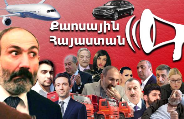 Քաոսային Հայաստան․ 7or TV