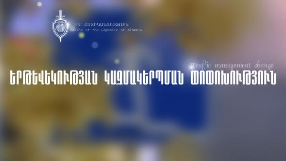 Երթևեկության կազմակերպման փոփոխություն Երևան քաղաքի Արցախի պողոտայի Արցախ-Այվազովսկու և Արցախ-Արին-Բերդի փողոցների խաչմերուկների հատվածում