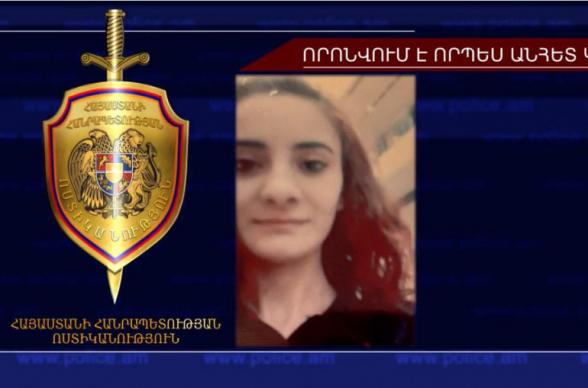 Որպես անհետ կորած որոնվող 25-ամյա աղջիկը հայտնաբերվել է Դարբաս բնակավայրում (տեսանյութ)