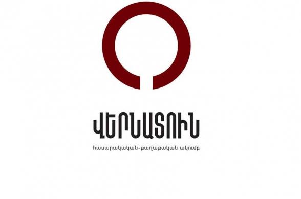 Заявление общественно-политического клуба «Вернатун» касательно задержания активистов