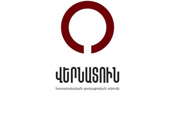 Заявление общественно-политического клуба «Вернатун» касательно референдума