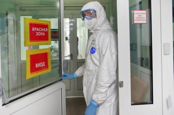 Ռուսաստանում մեկ օրում հայտնաբերվել է կորոնավիրուսով վարակման 10 559 նոր դեպք